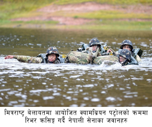 Exercise Cambrian Patrol